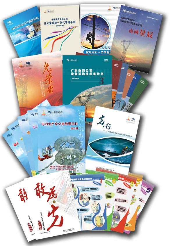 包括宣传画册,海报,折页单张等的设计和印刷发行.